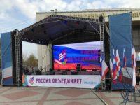 День Народного Единства Симферополь