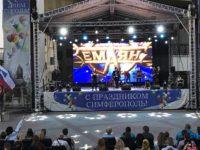 День города Симферополь 11.06.2018