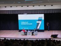 7 конференция банка РНКБ 28.10.18