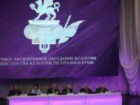 Коллегией Минкультуры Крыма